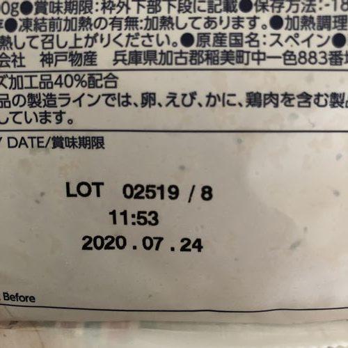 業務スーパーのチーズボールパッケージ裏にある賞味期限表示