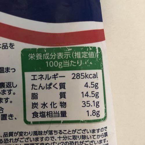 業務スーパーのチーズボールパッケージ裏にある栄養成分表示