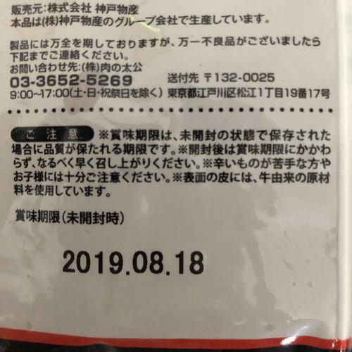 業務スーパーのチョリソーパッケージ裏にある賞味期限表示