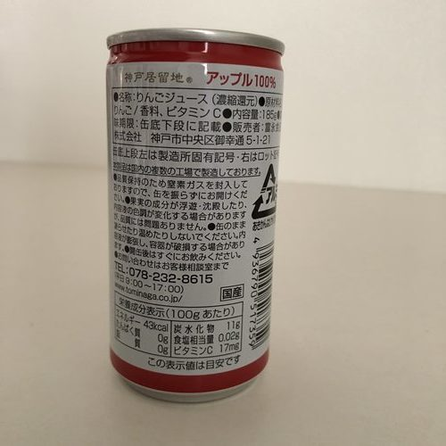 業務スーパー神戸居留地のアップルジュース缶の後側にある商品詳細表示