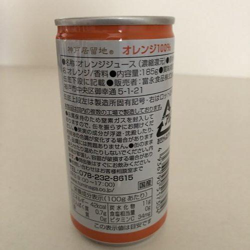業務スーパー神戸居留地のオレンジジュース缶の後側にある商品詳細表示