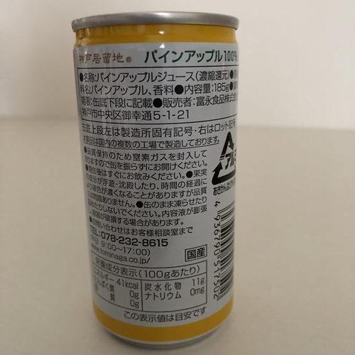 業務スーパー神戸居留地のパインジュース缶の後側にある商品詳細表示