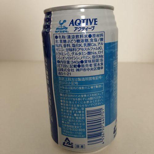 業務スーパー神戸居留地のスポーツドリンク缶の後側にある商品詳細表示