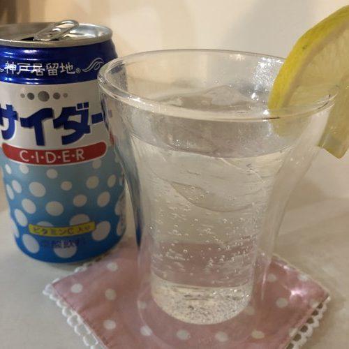 グラスに入れた業務スーパー神戸居留地のサイダー