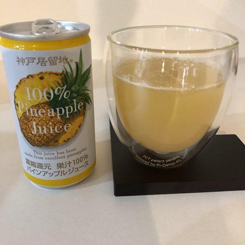 グラスに入れた業務スーパー神戸居留地のパインジュース