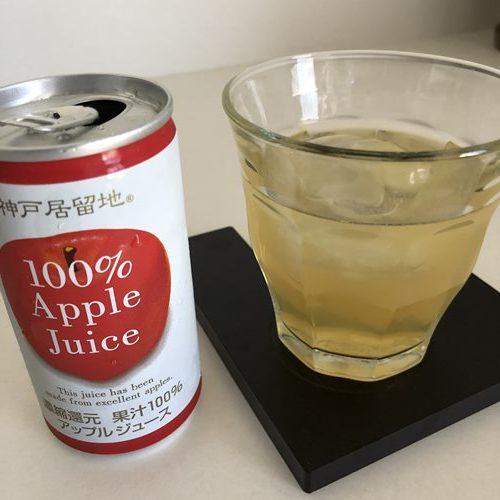 グラスに入れた業務スーパー神戸居留地のアップルジュース