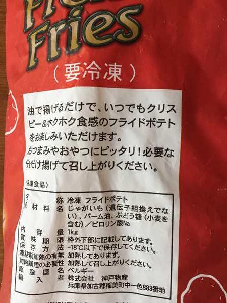 業務スーパーのフライドポテトパッケージ裏にある商品詳細表示