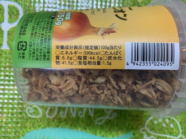 業務スーパーのフライドオニオンパッケージにある栄養成分表示