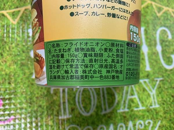 業務スーパーのフライドオニオンパッケージにある商品詳細表示