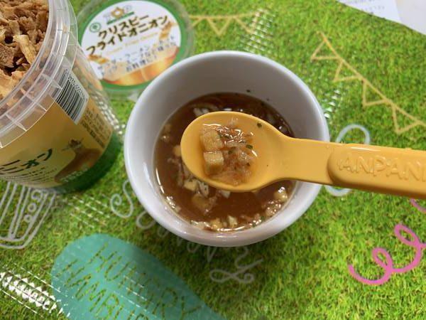 業務スーパーのフライドオニオンを散らしたスープ