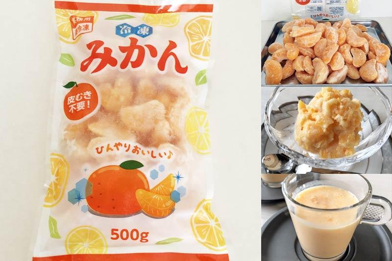 業務スーパーの冷凍みかんはアレンジ自在で高コスパ!食べ方はお好みで