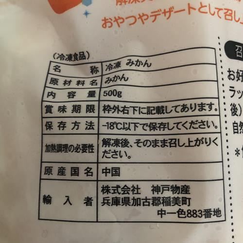 業務スーパー冷凍みかんパッケージ裏の商品詳細表示