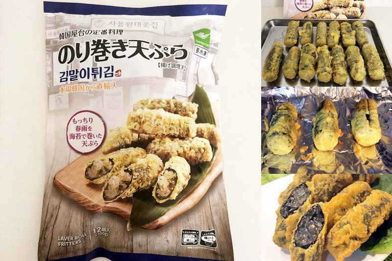 業務スーパーのキムマリは春雨の海苔巻き天ぷら・調理方法は3通り!