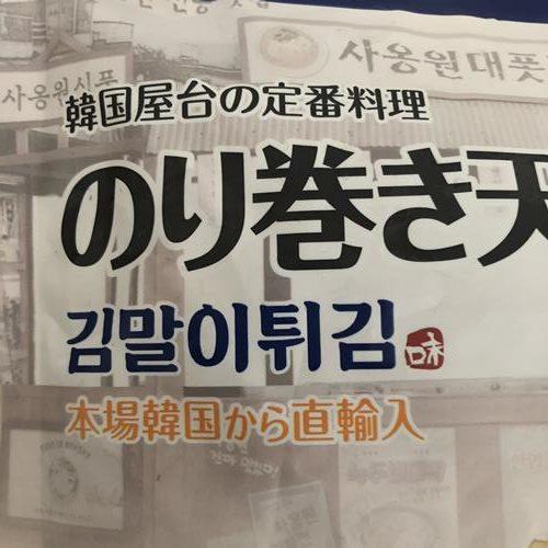 業務スーパーのキムマリパッケージにある本場韓国から直輸入の文字