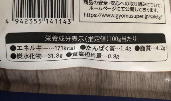 業務スーパーのキムマリパッケージ裏にある栄養成分表示