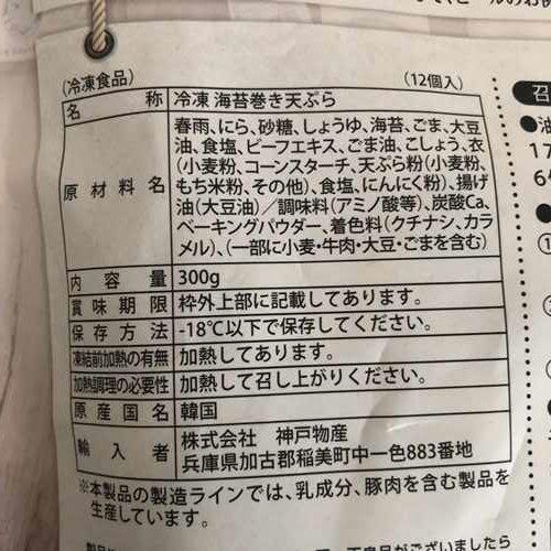 業務スーパーのキムマリパッケージ裏にある商品詳細表示