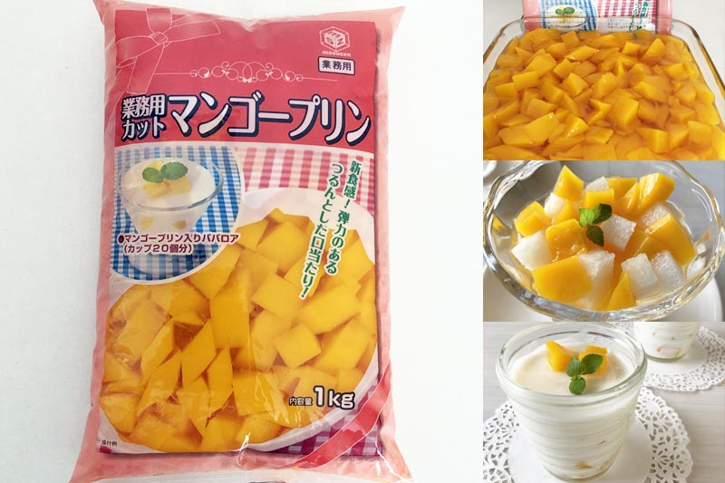 業務スーパーのマンゴープリンは大容量カット済み・おすすめアレンジ