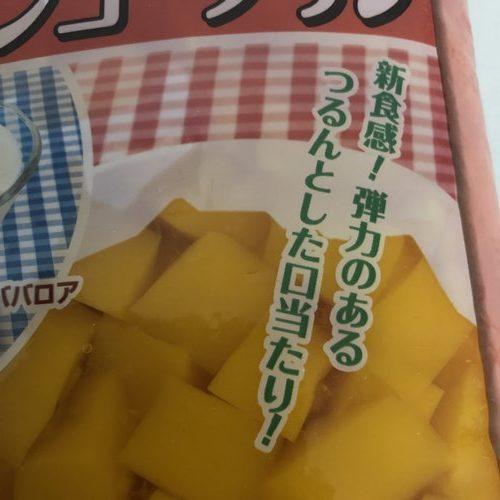 業務スーパーのひし形マンゴープリンパッケージにある文言