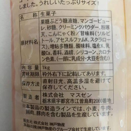 業務スーパーのひし形マンゴープリンパッケージ裏にある商品詳細表示