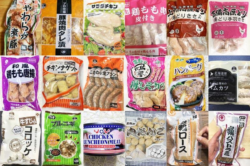 業務スーパーのお肉まとめ・高コスパで美味しく使いやすい19品
