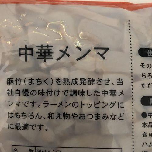 業務スーパーのメンマパッケージ裏にあるメンマの説明書き