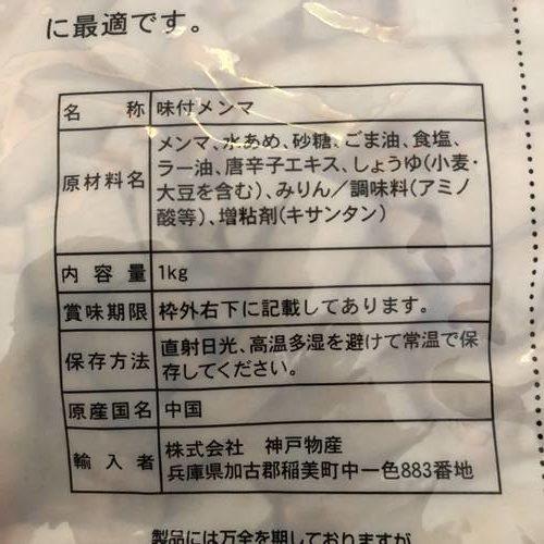 業務スーパーのメンマパッケージ裏にある商品詳細表示