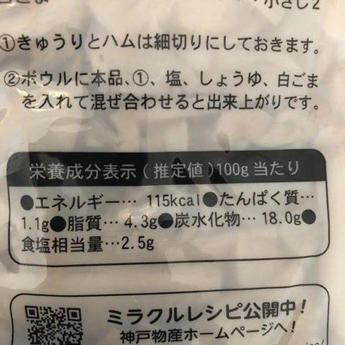 業務スーパーのメンマパッケージ裏にある栄養成分表示
