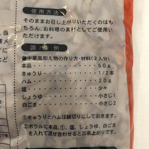 業務スーパーのメンマパッケージ裏にある調理例