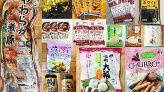 宮城製粉商品まとめ!業務スーパーで買える安い・簡単・美味しい15品