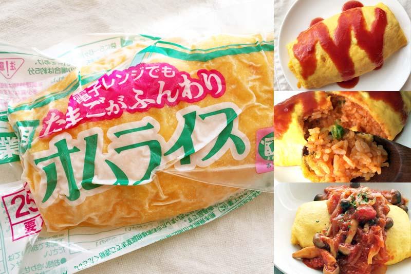 業務スーパー冷凍オムライスは168円で高品質・美味しいアレンジも!