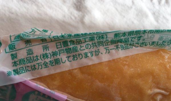 業務スーパー冷凍オムライスパッケージにある共同企画商品の文字