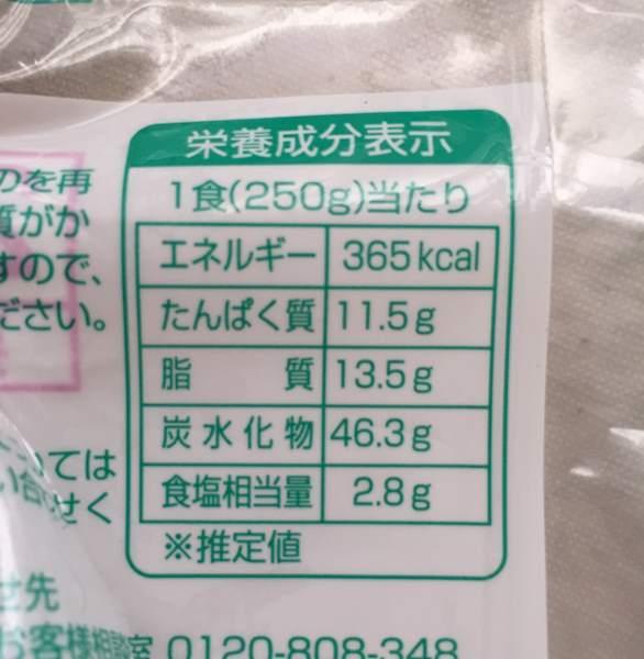業務スーパー冷凍オムライスパッケージ裏の栄養成分表示