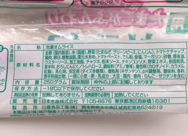 業務スーパー冷凍オムライスパッケージ裏の商品詳細表示