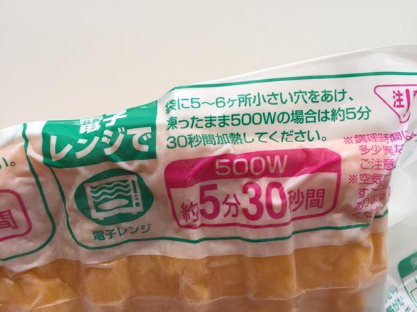 業務スーパー冷凍オムライスパッケージにあるレンジ調理法