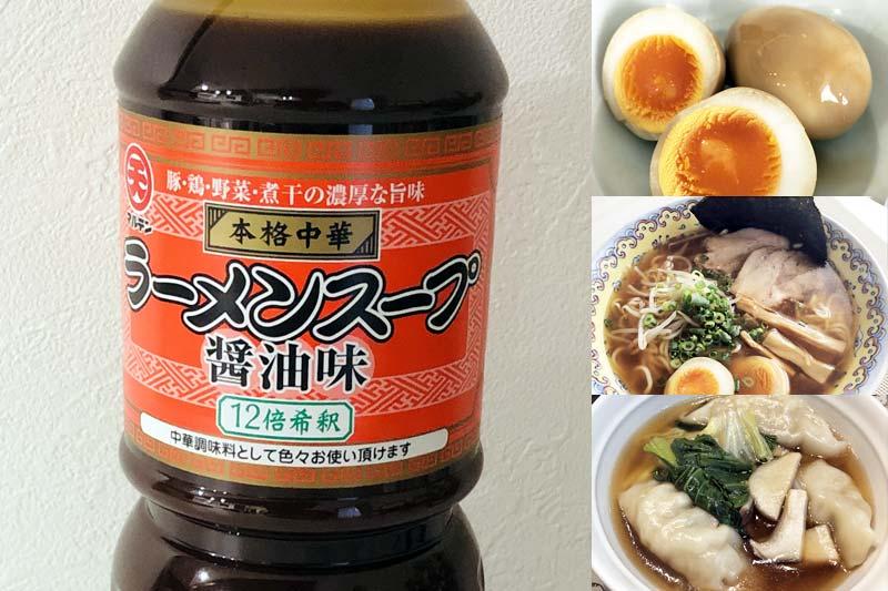業務スーパーのラーメンスープはめっちゃ使える優秀品・アレンジレシピ
