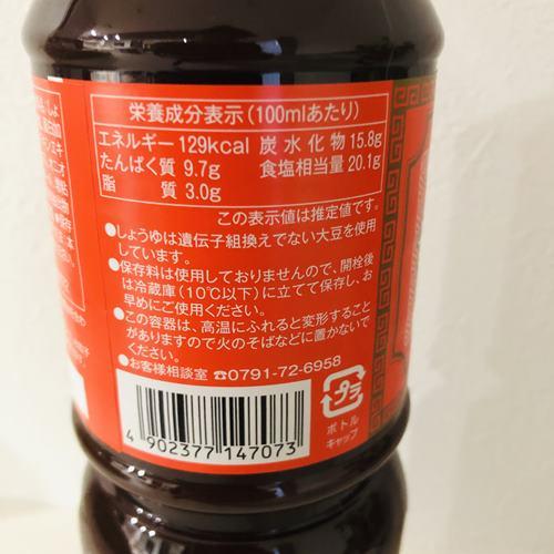 業務スーパーのラーメンスープボトルラベル裏にある栄養成分表示