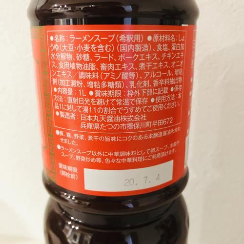 業務スーパーのラーメンスープボトルラベル裏にある商品詳細表示