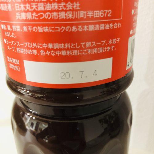 業務スーパーのラーメンスープボトルラベル裏にある賞味期限表示