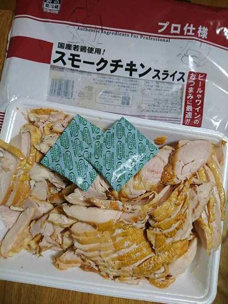 袋から出した業務スーパーのスモークチキン