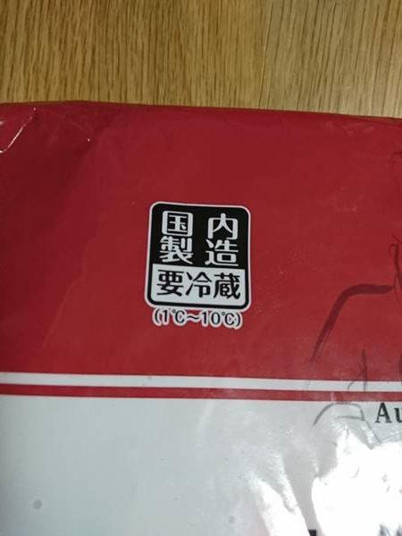 業務スーパーのスモークチキンパッケージにある国内製造の文字