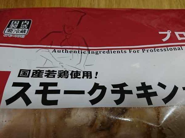 業務スーパーのスモークチキンパッケージにある国産若鶏使用の文字