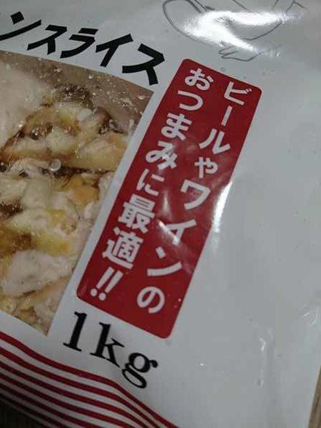 業務スーパーのスモークチキンパッケージにある文言