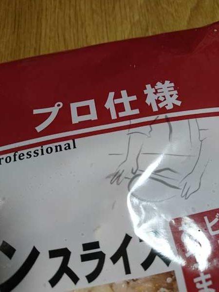 業務スーパーのスモークチキンパッケージにあるプロ仕様の文字