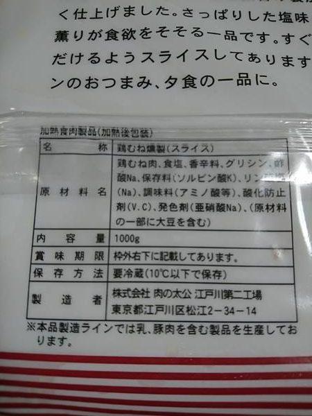 業務スーパーのスモークチキンパッケージ裏にある商品詳細表示
