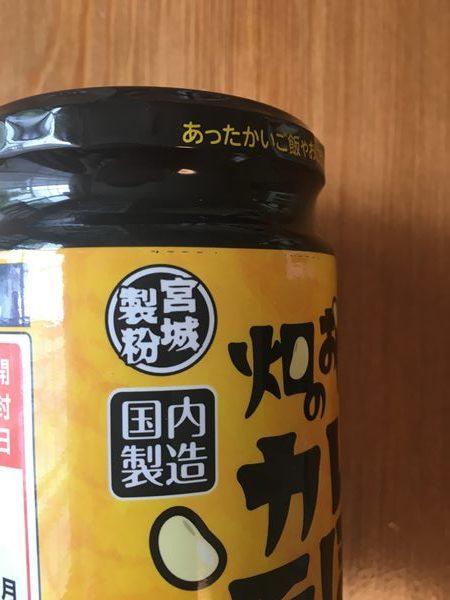 業務スーパーのカレー味大豆ミート瓶パッケージにある宮城製粉と国内製造の文字