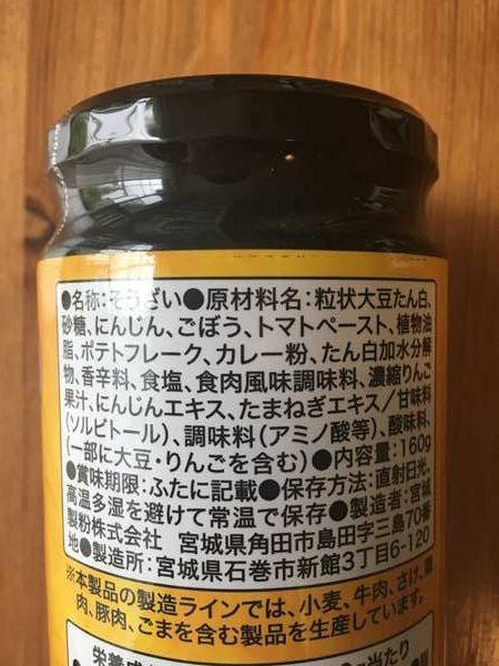 業務スーパーのカレー味大豆ミート瓶パッケージ裏にある商品詳細表示
