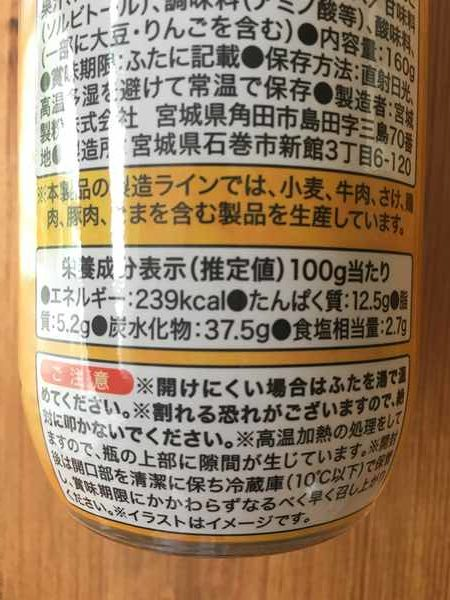 業務スーパーのカレー味大豆ミート瓶パッケージ裏にある栄養成分表示