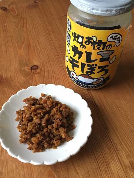 小皿に出した業務スーパーのカレー味大豆ミート