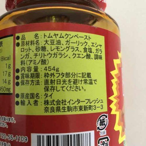 業務スーパーのトムヤムクン瓶ラベル裏にある商品詳細表示