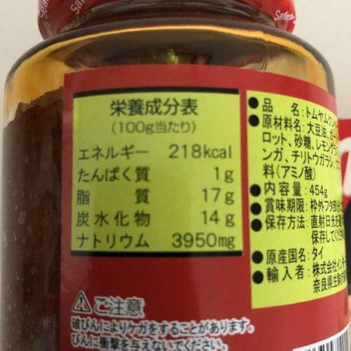 業務スーパーのトムヤムクン瓶ラベルにある栄養成分表示
